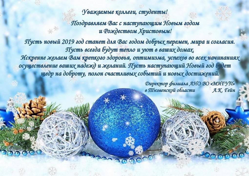Поздравление студенту на новый год
