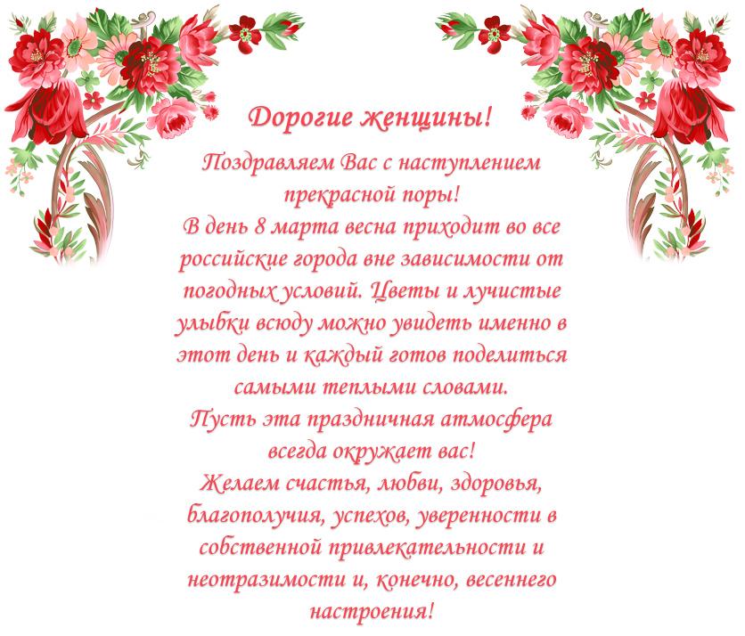 Сценарий 8 марта поздравление коллег женщин