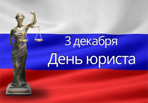 Уважаемые коллеги! Поздравляем Вас с Днем юриста! - Филиал ИДК в Тюменской  области